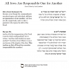 """Source sheet on theme """"All Jews Are Responsible One for Another"""""""