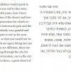 """Excerpt of Almog Behar's short story """"Ana min al-yahud"""" in Hebrew and English"""
