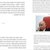"""""""Haaretz"""" editorial on Israeli Justice Salim Joubran and his refusal to sing """"Hatikvah"""""""