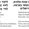 "Comparison of closing lines of chorus to Imber's ""Tikvoseynu"" / ""Hatikvah"""