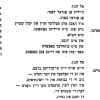 "Yiddish text of Kadia Molodowsky's poem ""El khanun,"" written in 1945."