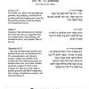 "Source sheet listing appearances of phrase ""El khanun"" in Hebrew Bible."
